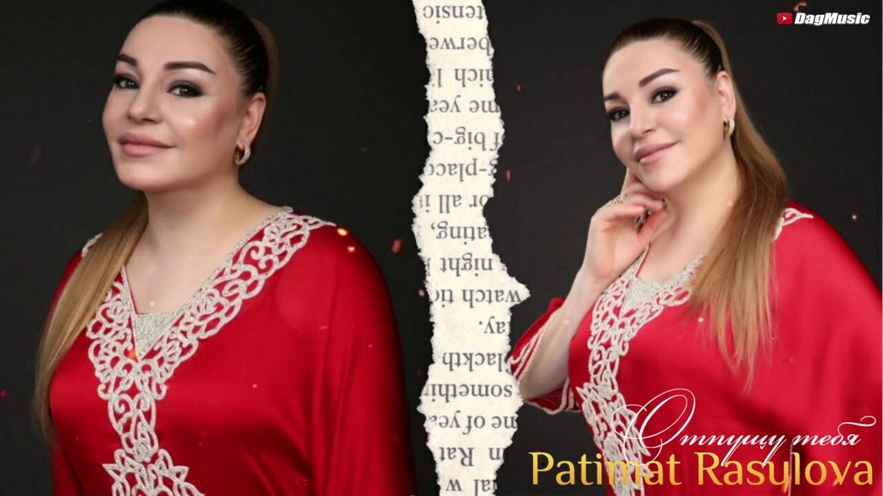 Патимат Расулова-Отпущу тебя (Новинка 2020)