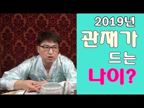 [강남점집][유명한무당]2019년 관재가 드는 나이?