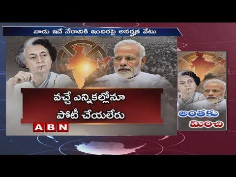 PM Modi Repeats Indira Gandhi's Mistake | Special Story | ABN Telugu