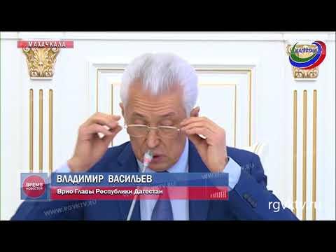 Врио главы Дагестана Владимир Васильев провел оперативное совещание в правительстве