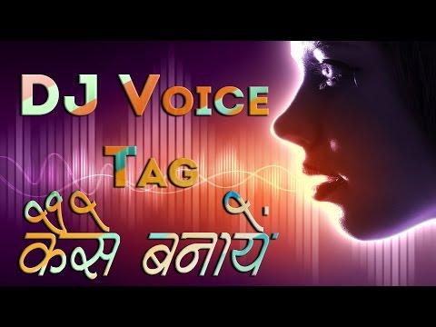हिंदी Female Dj Voice Tag फ्री कैसे बनाये