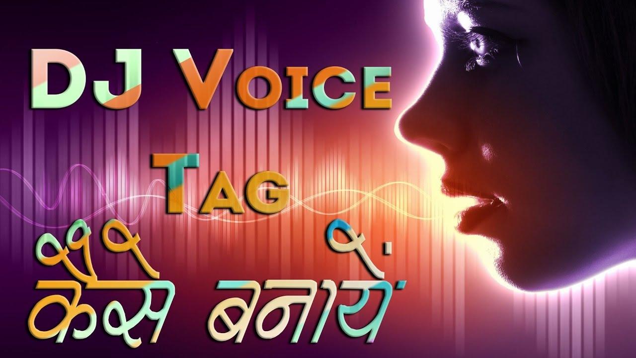 हिंदी Female Dj Voice Tag Free कैसे बनाये बिना सॉफ्टवेर