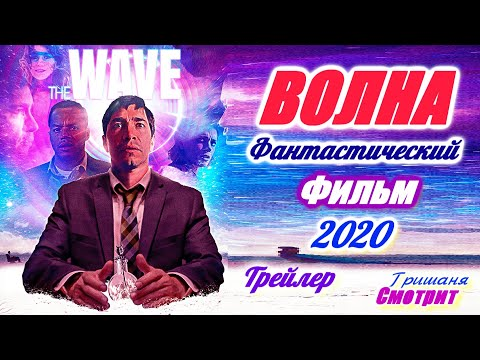 Волна / The Wave / Фантастический фильм 2020 года. Новый трейлер. Подумаем