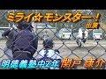 明徳中2年 関戸 康介!ミライモンスター! の動画、YouTube動画。