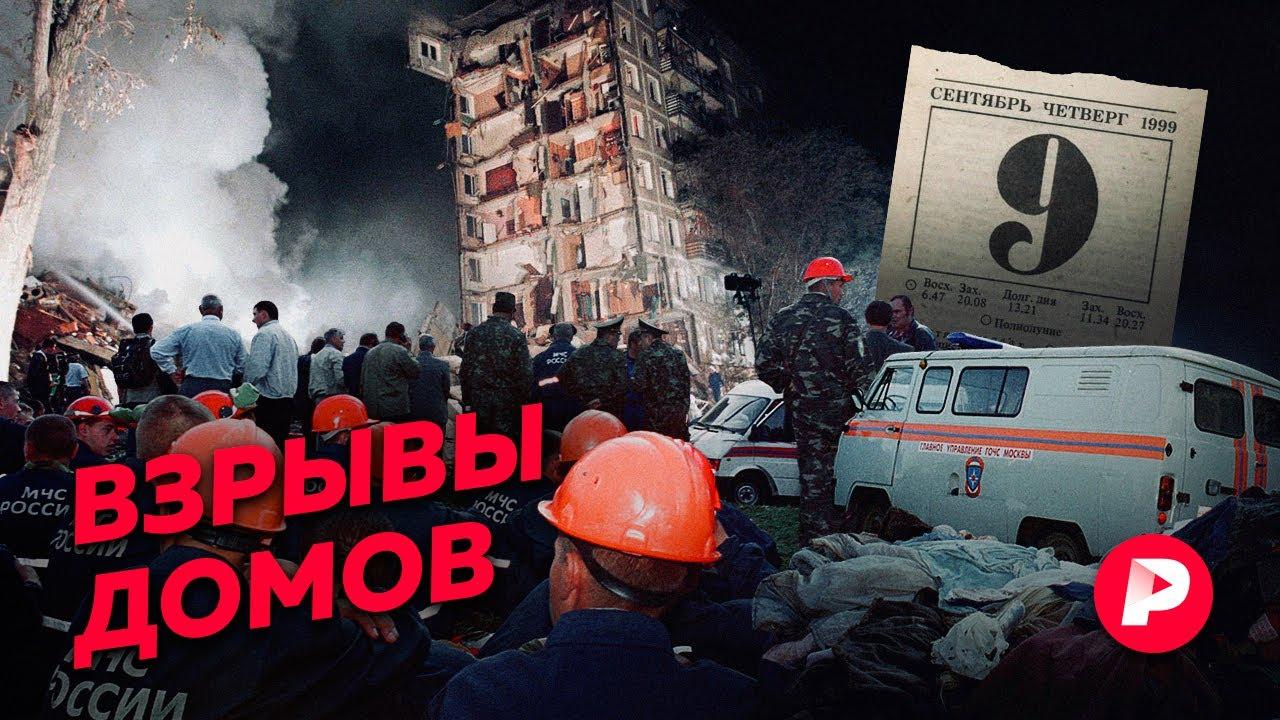 Редакция от 19.11.2020 о терактах, с которых началась эпоха Путина