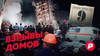«Редакция» — о терактах, с которых началась эпоха Путина