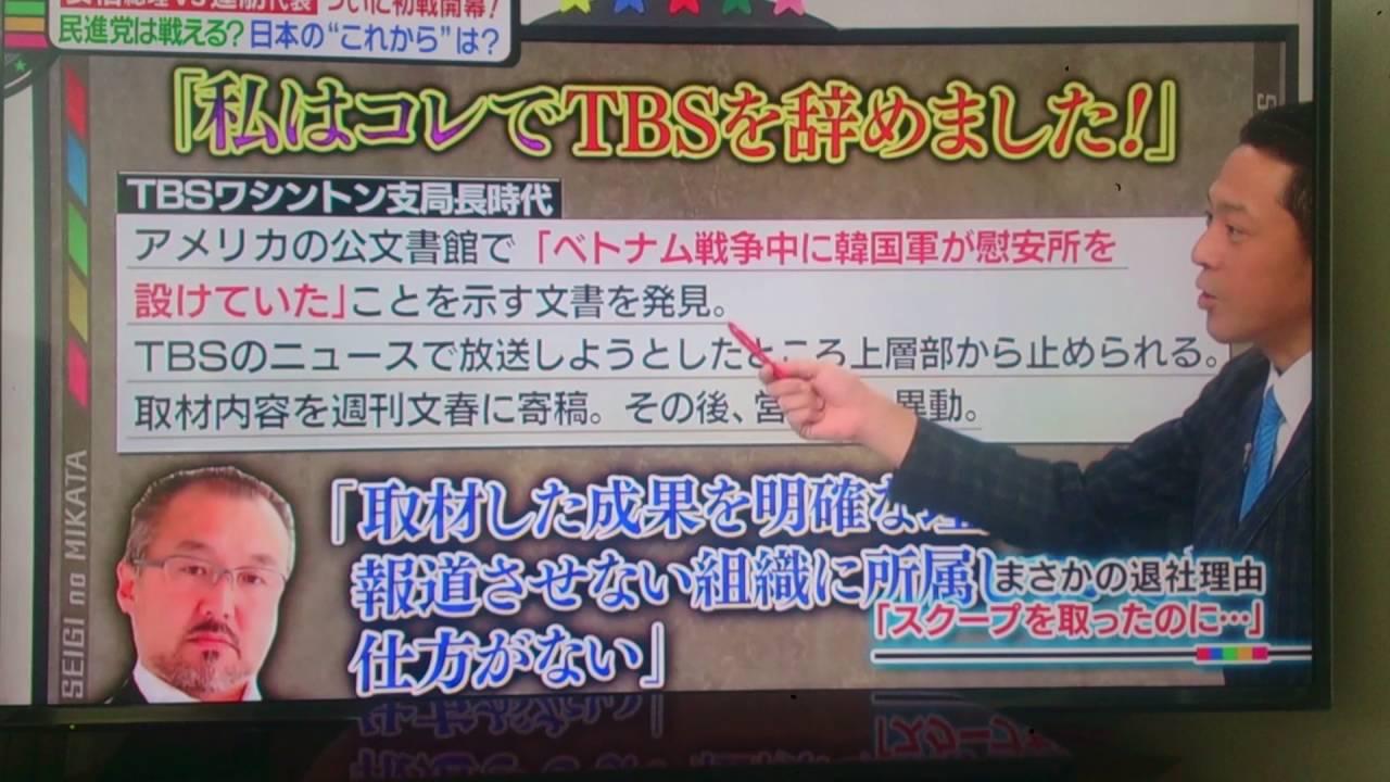 【悲報】ジャーナリスト・山口敬之さんがフジテレビで暴言 「安倍首相の次の1手は辻元清美問題」 ★2 [無断転載禁止]©2ch.net [147096374]YouTube動画>8本 ->画像>69枚