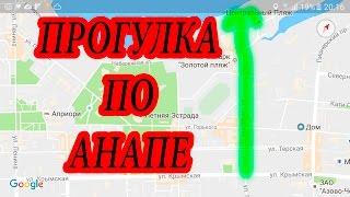 Прогулка к морю в Анапе от Крымской по Гребенской   центральный пляж