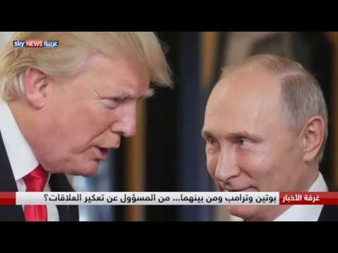 بوتين وترامب ومن بينهما... من المسؤول عن تعكير العلاقات؟  - نشر قبل 1 ساعة