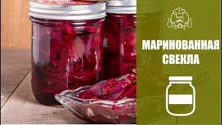 видео Как солить свеклу на зиму – 4 пошаговых рецепта