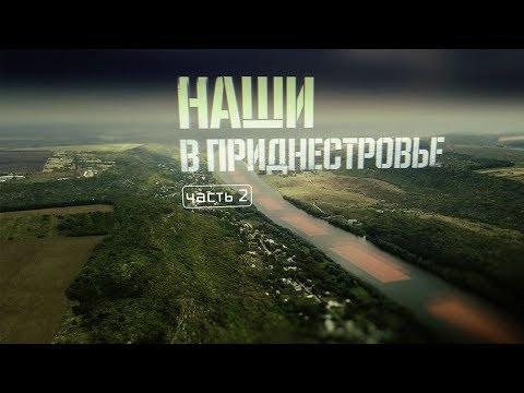 Военная приемка.  «Наши в Приднестровье».  Часть 2