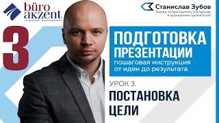Подготовка презентации  Станислав Зубов  Урок 3
