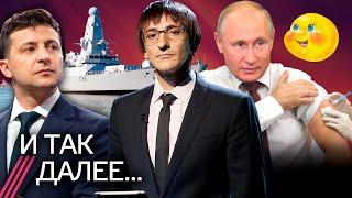 Путин против антипрививочников. Черноморский инцидент. Зачистка журналистов