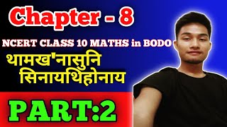 Chapter: 8 | Introduction to trigonometry | Class 10 maths BODO MEDIUM | part 2
