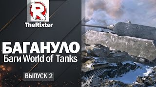 БАГАНУЛО №2: Забавные баги WoT - от TheRixter [World of Tanks]