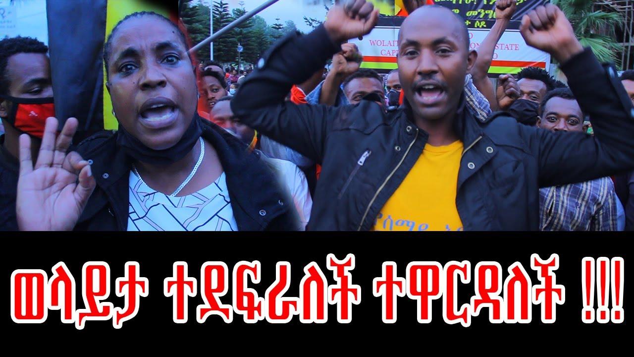 Ethiopia Wolaita :  ወላይታ ተደፍራለች ተዋርዳለች!  አሰደንጋጭ  የህዝብ አሰተያየት ለዶ/ር አብይ አህመድ/ Wolayta