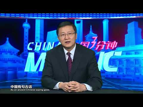 【中国为什么能保持社会的安全稳定?】Why can China maintain public safety and stability?