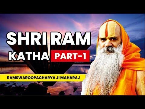 Shri Ram Katha    श्री राम कथा    By Ramswaroopacharya Ji Maharaj Latest Pravachan Part-01