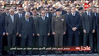عاجل جنازة عسكرية لتشييع جثمان الرئيس الأسبق حسني مبارك بحضور الرئيس السيسي