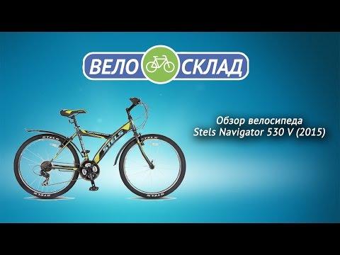 Обзор велосипеда Stels Navigator 530 V 2015