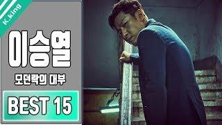 모던락의 대부 이승열 노래모음 BEST 15 COMPILATION KPOP