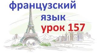 Французский язык. Урок 157 prendre,comprendre,apprendre
