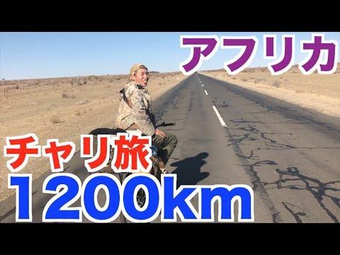 【重大報告】旅のルールを変えます。【アフリカ縦断#34】