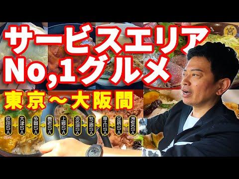 サービスエリアNo.1グルメぜんぶ食べてみた【東京〜大阪間】