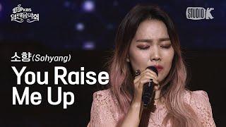 [K-Fancam 4K] 소향 직캠 'You Raise Me Up' (SoHyang Fancam 4K) l @OpenConcert 191110