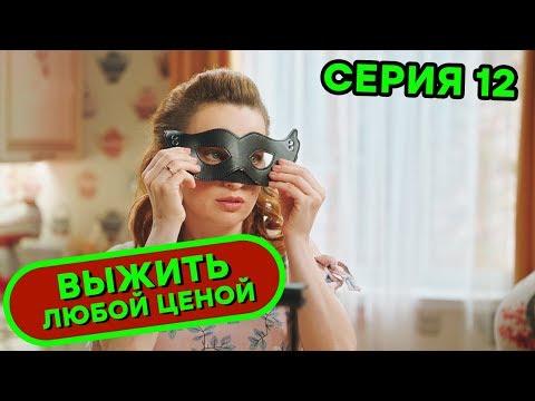 Выжить любой ценой - 12 серия | 🤣 КОМЕДИЯ - Сериал 2019 | ЮМОР ICTV thumbnail