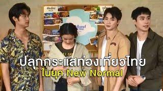 ช่อง 3 เอาใจสายเที่ยว ชวน 'ออกัส-ตี๋-มีน-อาย' พาเที่ยวเมืองไทยผ่านรายการ Thailand I miss you