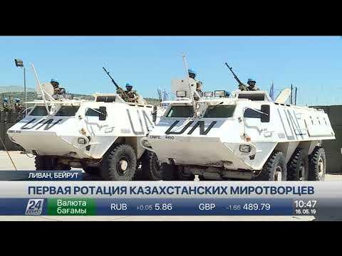 Н.Ермекбаев лично проконтролировал первую ротацию казахстанских миротворцев в Ливане