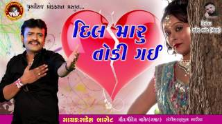 Video Rakesh Barot 2017 | દિલ મારુ તોડી ગઈ | Latest Gujarati Dj Song 2017 download MP3, 3GP, MP4, WEBM, AVI, FLV April 2018