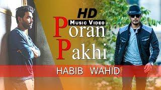 Poran Pakhi By Habib Wahid | HD Music Video | Laser Vision