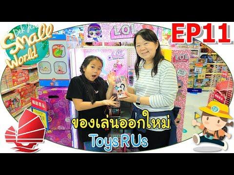 เด็กจิ๋ว@ฮ่องกง62 Ep11 พาดูของเล่นออกใหม่ Toys R Us ฮ่องกง - วันที่ 12 Feb 2019