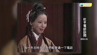 娛樂新聞台 | 邵氏女星 歐嘉慧病逝 | 杜平 | 薛家燕