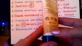 Расшифровка штрих кода на продукции