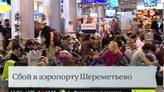 Система регистрации пассажиров в Шереметьево восстановлена