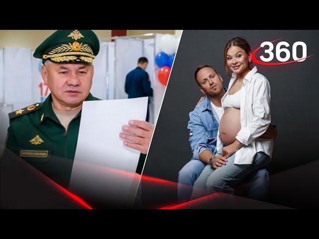 Сергей Шойгу стал дедушкой в первый день голосования