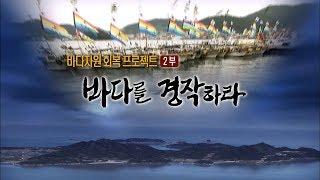 [특집다큐] 수산자원회복프로젝트 2부, 수직양식, 해상…