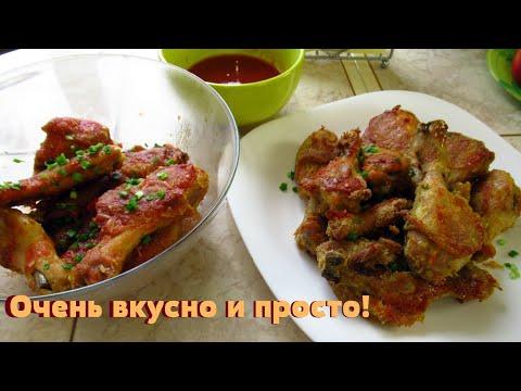 Мясное объедение без заморочек в духовке!Куриные голени и крылышки в духовке.