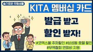[슬기로운 무협생활]  #5 KITA 멤버십 카드 편 …