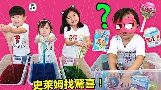 史萊姆/水晶寶寶 找購物精靈挑戰!禮物是要蒙上眼睛抽驚喜玩具喔~有彩虹小馬、nom nums指甲油、TY大眼公仔  桌面玩具開箱~ Slime toys challenge!