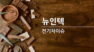 뉴인텍ㅡ전기축전기 이슈 상승