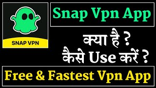 Snap Vpn App Kaise Use Kare ||| How To Use Snap Vpn App || Snap Vpn App Kaise Chalate Hai || Vpn screenshot 3