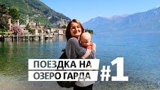 Гарда Италия #1(Ура! Новая серия влогов! На этот раз мы едем посетить озеро Гарда — настоящую жемчужину северной Италии...., 2015-05-31T11:04:15.000Z)