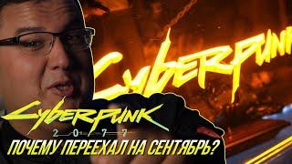 почему Cyberpunk 2077 уехал на сентябрь? Версия для консолей стала проблемой? Играть только на ПК?