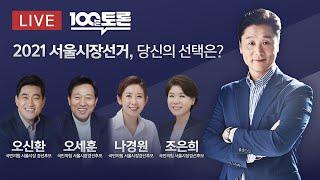 [MBC뉴스X100분토론]'국민의힘' 서울 보궐선거 예비후보 토론, '정권심판론'…