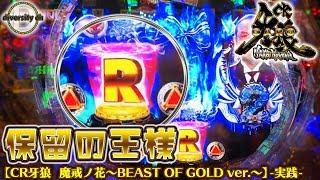 【CR牙狼 魔戒ノ花~BEAST OF GOLD ver.~】-実践-引いちゃったよGARO保留の巻