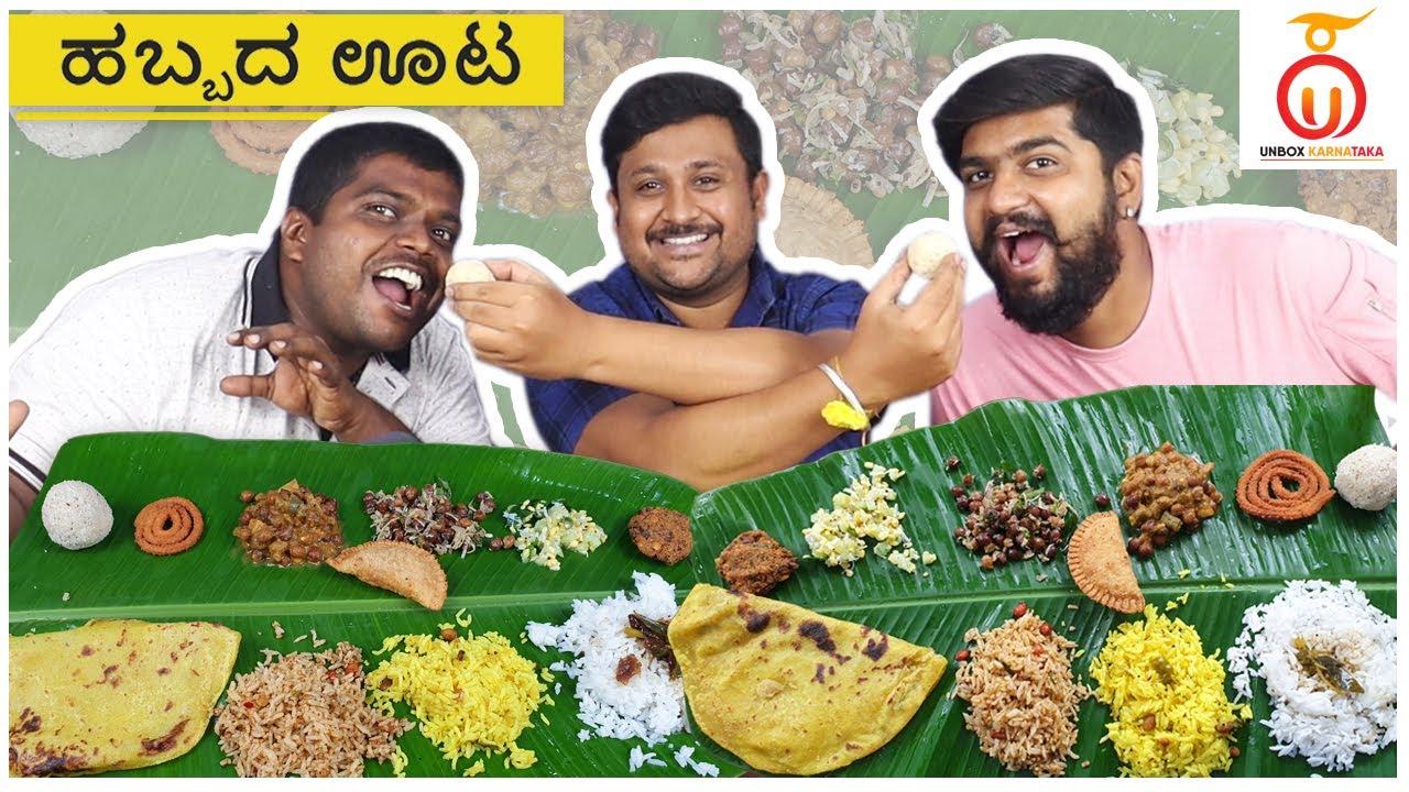 ಹಬ್ಬದ ಊಟ | Home Made Pure Veg Meals | Unbox Karnataka | Kannada Food Review